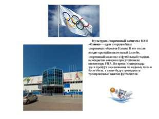 Культурно-спортивный комплекс КАИ «Олимп» – один из крупнейших спортивных об