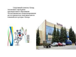 Спортивный комплекс Батыр. Автономное учреждение дополнительного образования