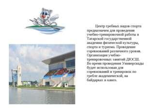 Центр гребных видов спорта предназначен для проведения учебно-тренировочной