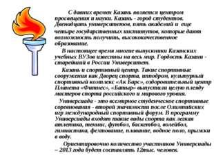 С давних времен Казань является центром просвещения и науки. Каза