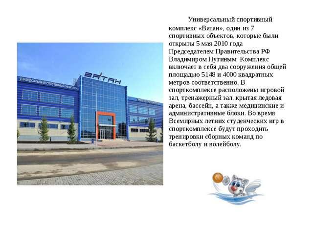 Универсальный спортивный комплекс «Ватан», один из 7 спортивных объектов, ко...