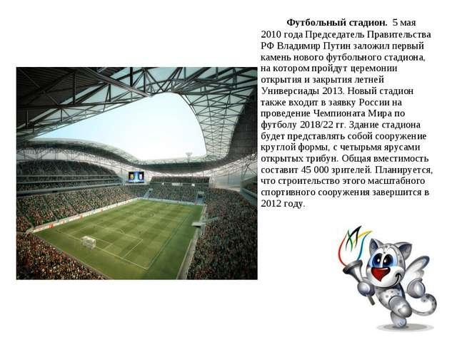 Футбольный стадион. 5 мая 2010 года Председатель Правительства РФ Владимир П...