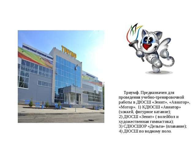 Триумф. Предназначен для проведения учебно-тренировочной работы в ДЮСШ «Зени...