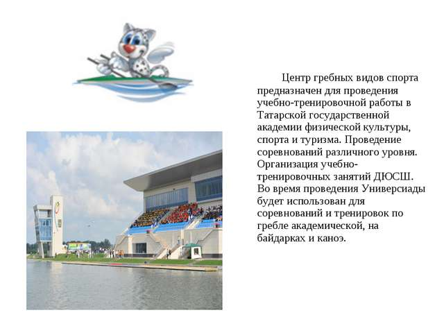 Центр гребных видов спорта предназначен для проведения учебно-тренировочной...