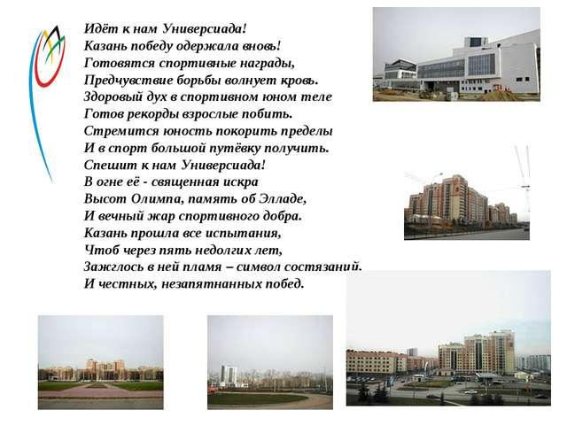 Идёт к нам Универсиада! Казань победу одержала вновь! Готовятся спортивные на...