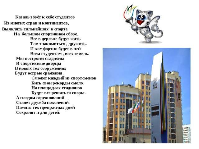Казань зовёт к себе студентов Из многих стран и континентов,  Выявлять...
