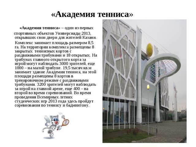 «Академия тенниса» «Академия тенниса» – один из первых спортивных объектов У...