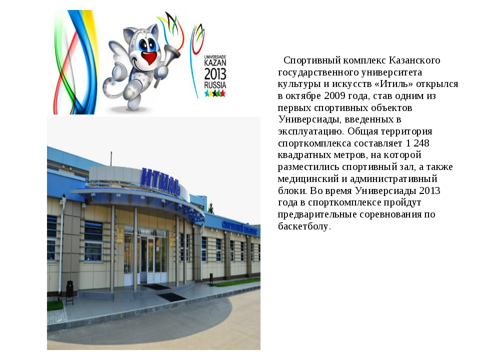 Спортивный комплекс Казанского государственного университета культуры и иску...