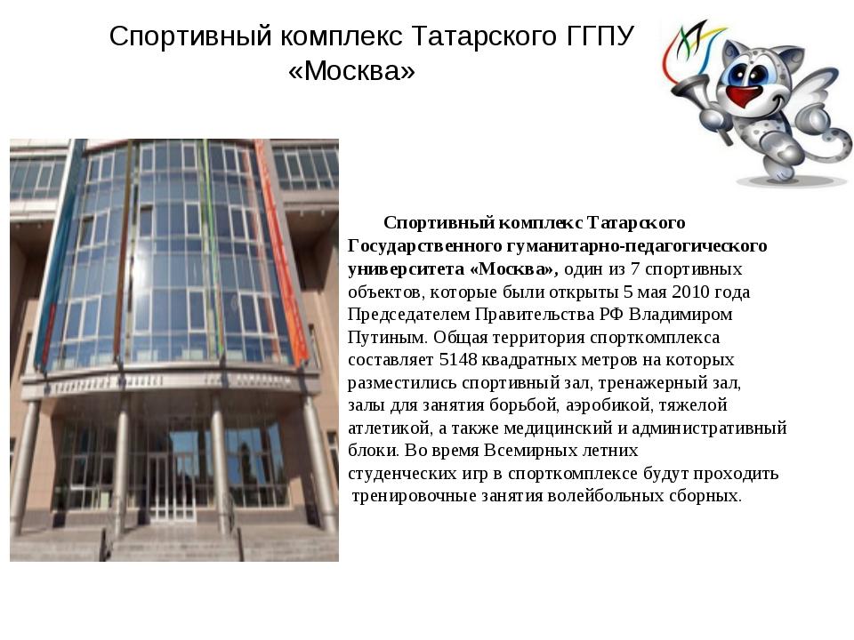 Спортивный комплекс Татарского ГГПУ «Москва» Спортивный комплекс Татарского...