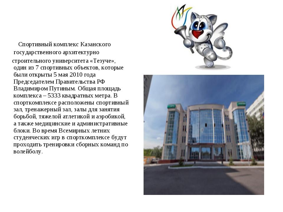Спортивный комплекс Казанского государственного архитектурно строительного у...