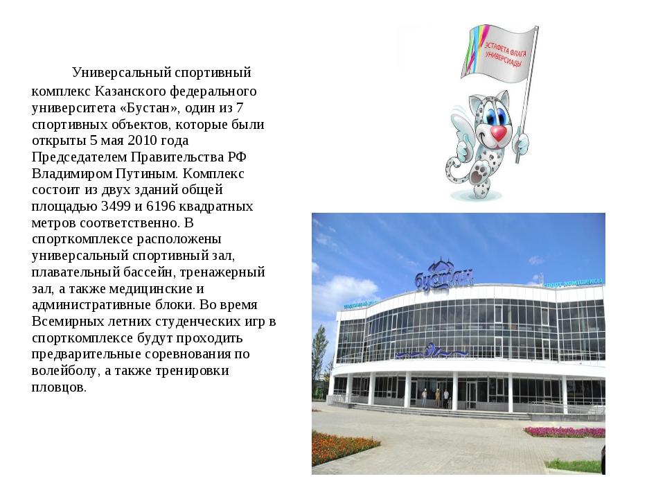 Универсальный спортивный комплекс Казанского федерального университета «Буст...