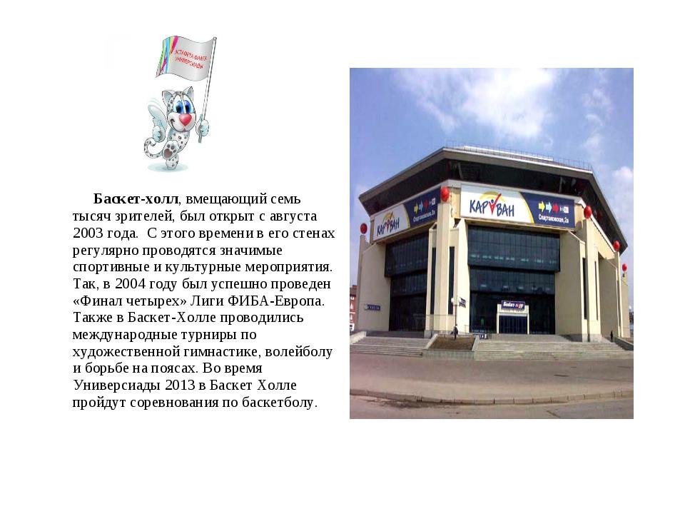 Баскет-холл, вмещающий семь тысяч зрителей, был открыт с августа 2003 года....