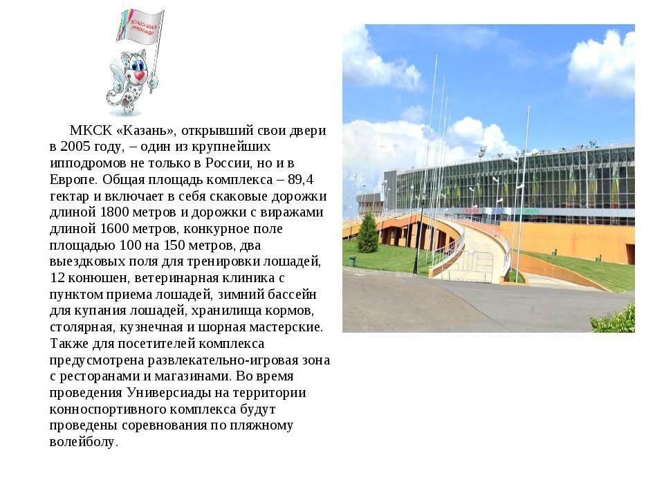 МКСК «Казань», открывший свои двери в 2005 году, – один из крупнейших ипподр...