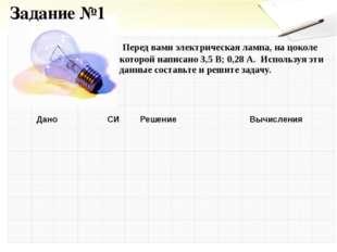 Задание №1 Перед вами электрическая лампа, на цоколе которой написано 3,5 В;