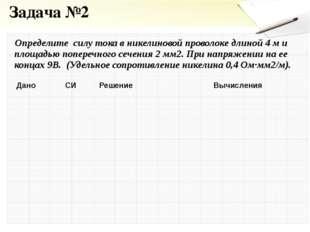 Задача №2 Определите силу тока в никелиновой проволоке длиной 4 м и площадью
