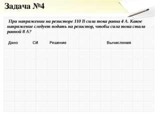 Задача №4 При напряжении на резисторе 110 В сила тока равна 4 А. Какое напряж