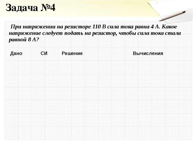 Задача №4 При напряжении на резисторе 110 В сила тока равна 4 А. Какое напряж...
