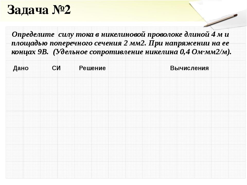 Задача №2 Определите силу тока в никелиновой проволоке длиной 4 м и площадью...