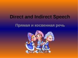 Direct and Indirect Speech Прямая и косвенная речь