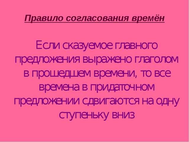 Правило согласования времён Если сказуемое главного предложения выражено глаг...