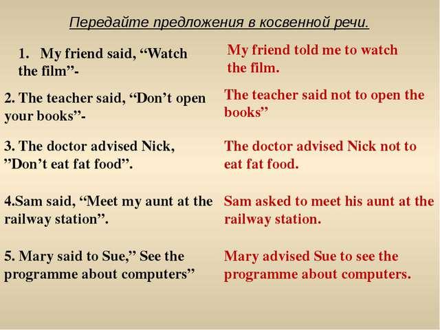"Передайте предложения в косвенной речи. My friend said, ""Watch the film""- My..."
