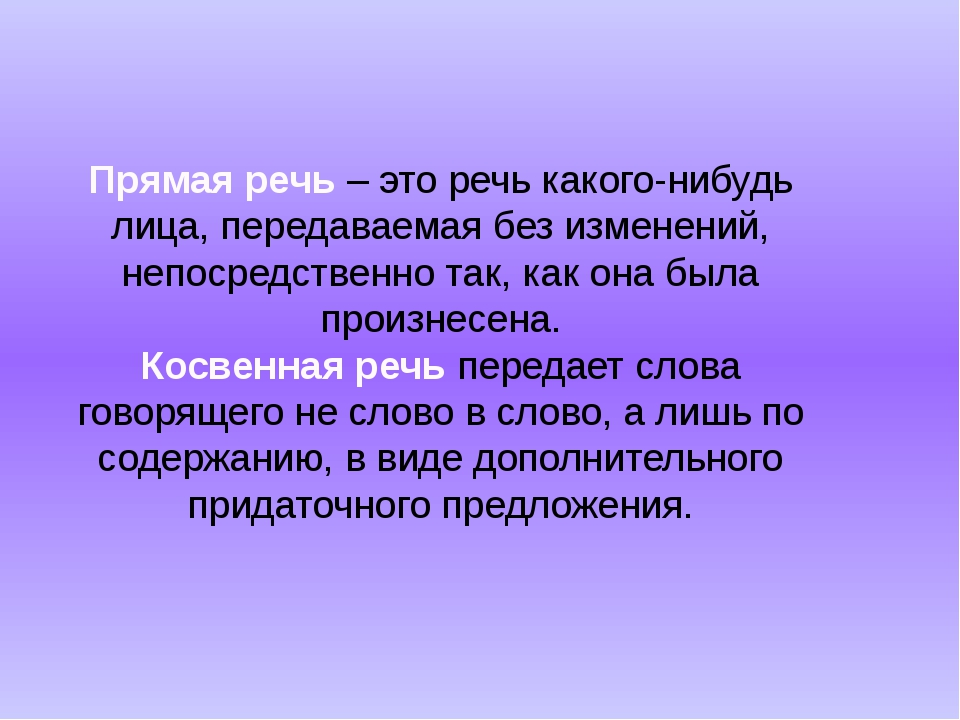 Прямая речь – это речь какого-нибудь лица, передаваемая без изменений, непоср...