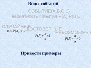 СОБЫТИЕ(А,В,С...) ДОСТОВЕРНЫЕ СЛУЧАЙНЫЕ НЕВОЗМОЖНЫЕ вероятность события Р(А),