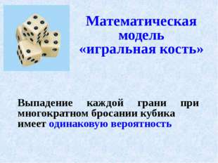 Математическая модель «игральная кость» Выпадение каждой грани при многократн