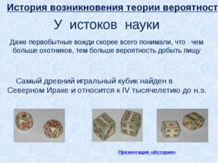 У истоков науки Самый древний игральный кубик найден в Северном Ираке и относ