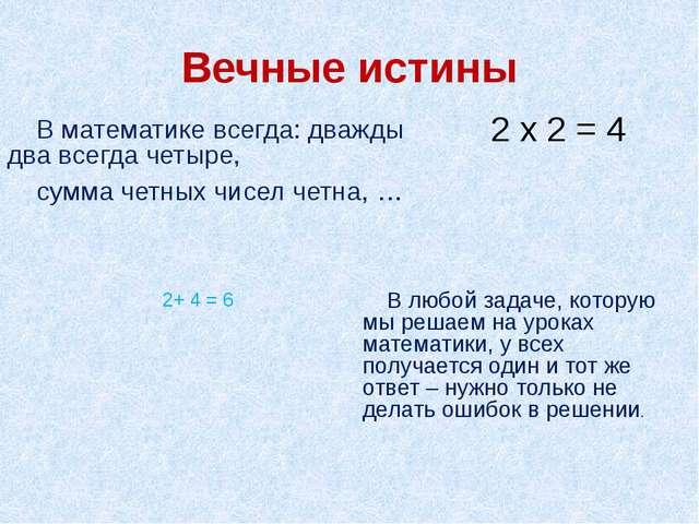 Вечные истины В математике всегда: дважды два всегда четыре, сумма четных чис...