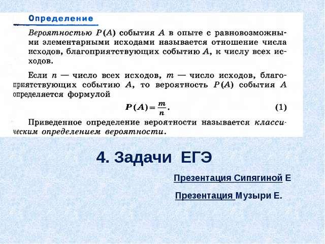 4. Задачи ЕГЭ Презентация Сипягиной Е Презентация Музыри Е.
