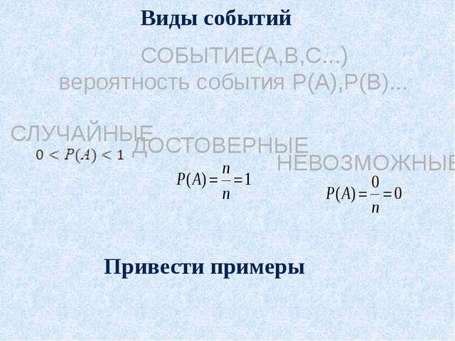 СОБЫТИЕ(А,В,С...) ДОСТОВЕРНЫЕ СЛУЧАЙНЫЕ НЕВОЗМОЖНЫЕ вероятность события Р(А),...