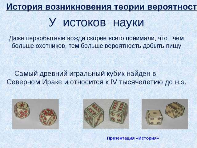 У истоков науки Самый древний игральный кубик найден в Северном Ираке и относ...