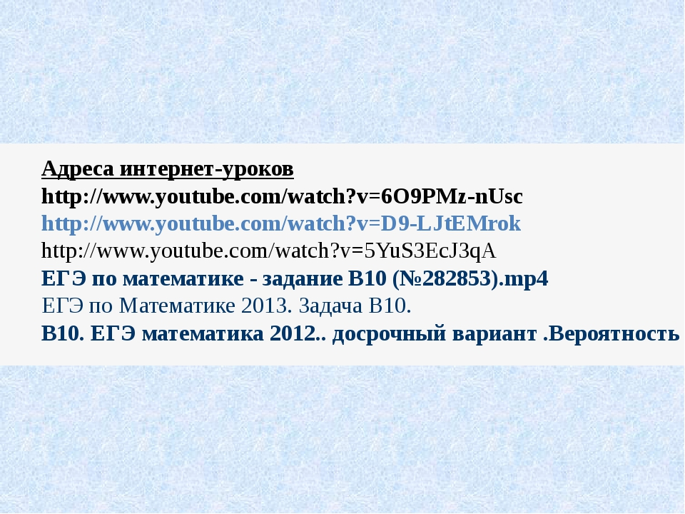 Адреса интернет-уроков http://www.youtube.com/watch?v=6O9PMz-nUsc http://www....