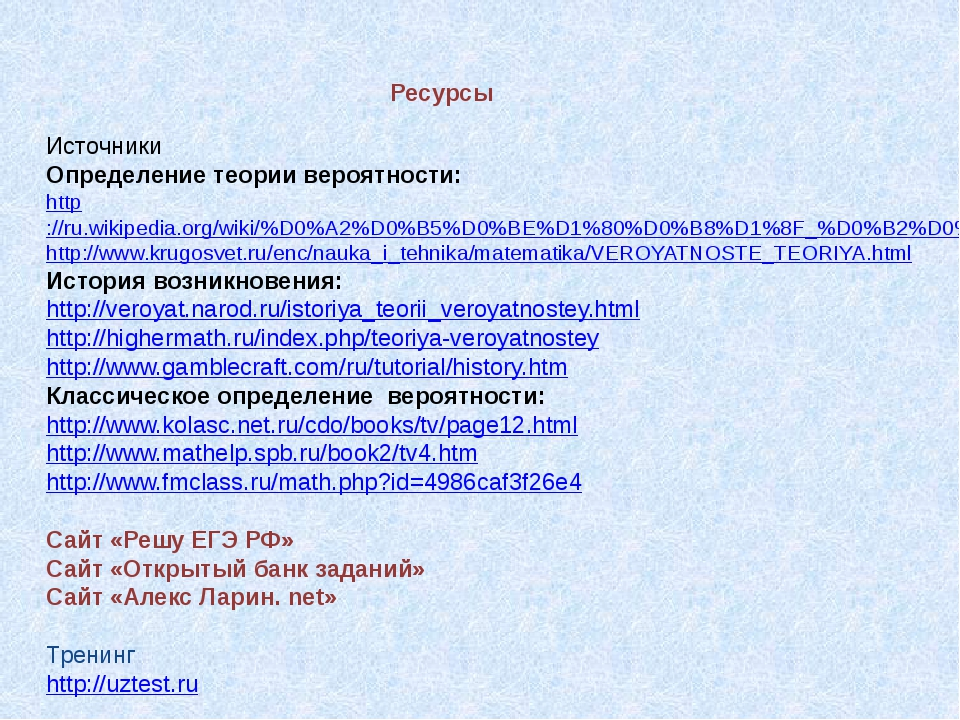 Ресурсы Источники Определение теории вероятности: http://ru.wikipedia.org/wik...