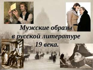 Мужские образы в русской литературе 19 века.