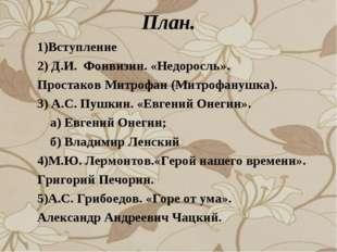 План. 1)Вступление 2) Д.И. Фонвизин. «Недоросль». Простаков Митрофан (Митрофа