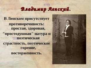 Владимир Ленский. В Ленском присутствует противоречивость: простая, здоровая,
