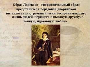 Образ Ленского - это удивительный образ представителя передовой дворянской ин