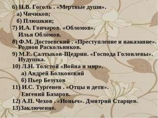 6) Н.В. Гоголь . «Мертвые души». а) Чичиков; б) Плюшкин; 7) И.А. Гончаров. «О