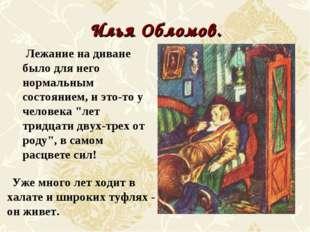 Илья Обломов. Лежание на диване было для него нормальным состоянием, и это-то