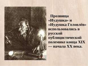 Прозвища «Иудушка» и «Иудушка Головлёв» использовались в русской публицистич