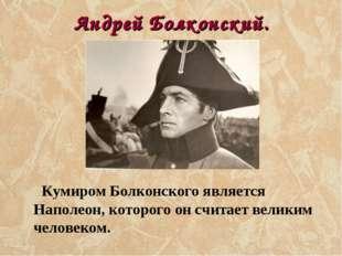 Андрей Болконский. Кумиром Болконского является Наполеон, которого он считает