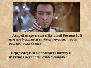 Андрей встречается с Наташей Ростовой. В нем пробуждается глубокое чувство,