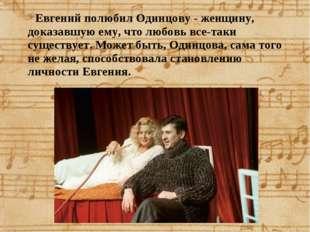 Евгений полюбил Одинцову - женщину, доказавшую ему, что любовь все-таки суще