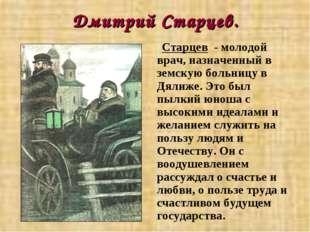 Дмитрий Старцев. Старцев - молодой врач, назначенный в земскую больницу в Дял