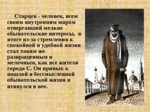 Старцев - человек, всем своим внутренним миром отвергавший мелкие обывательс