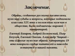 Заключение. Образы, созданные русскими писателями, мужские судьбы и вопросы,