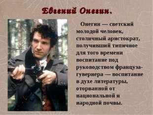 Евгений Онегин. Онегин — светский молодой человек, столичный аристократ, полу