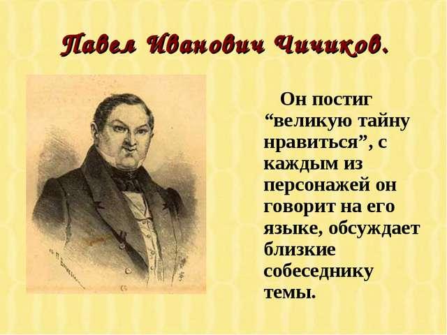 """Павел Иванович Чичиков. Он постиг """"великую тайну нравиться"""", с каждым из перс..."""